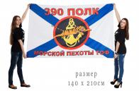 Большой флаг «390 полк Морской пехоты»