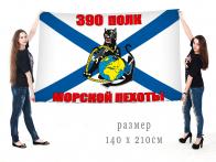Большой флаг 390 полка морпехов