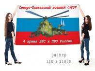 Большой флаг 4 армии ВВС и ПВО России