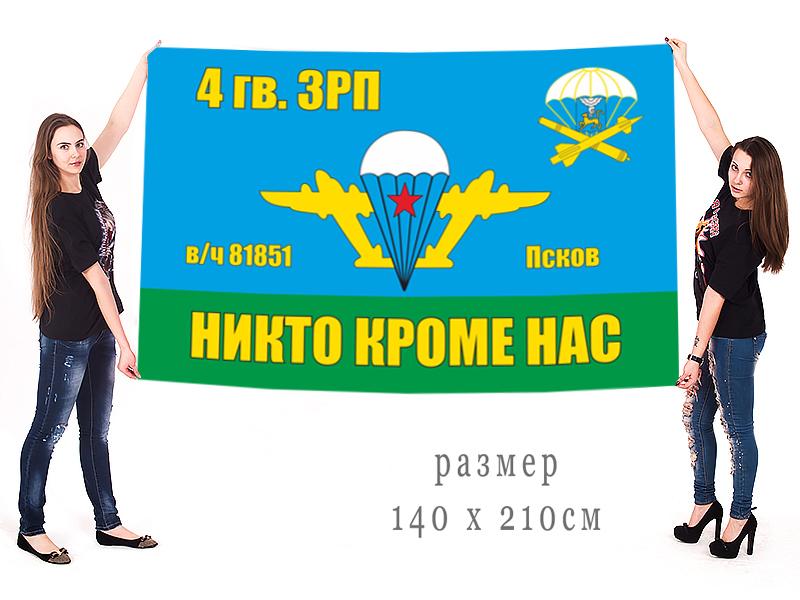Большой флаг 4 гв. зенитно-ракетного полка ВДВ