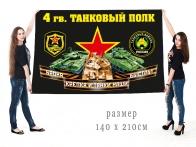 Большой флаг 4 гвардейского ТП