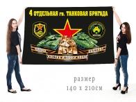 Большой флаг 4 гвардейской ОТБр