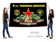 Большой флаг 4 гвардейской ТД