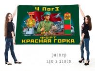 """Большой флаг 4-й ПЗ """"Красная горка"""""""
