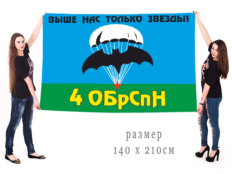 Большой флаг 4 ОБрСпН