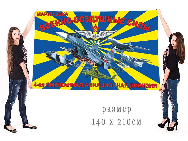 Большой флаг 4-ой смешанной авиационной дивизии ВВС