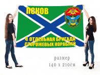 Большой флаг 4 отдельной бригады сторожевых кораблей