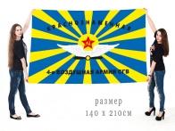 Большой флаг 4 воздушной армии СГВ