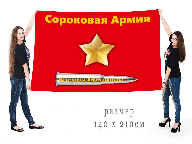 Большой флаг 40 армия СССР
