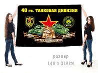 Большой флаг 40 гвардейской ТД