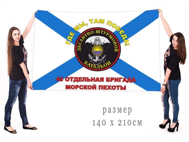 Большой флаг 40-й ОБрМП