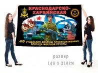 Большой флаг 40 Краснодарско-Харбинской дважды Краснознамённой ОБрМП