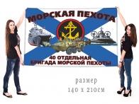 Большой флаг 40 ОБрМП