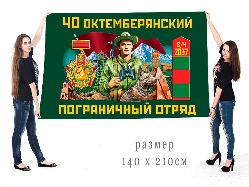 Большой флаг 40 Октемберянского ПогО имени А.И. Микояна