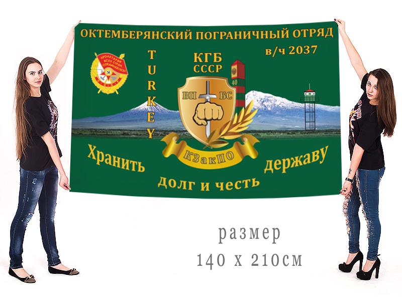 Большой флаг 40 Октемберянского ПогО