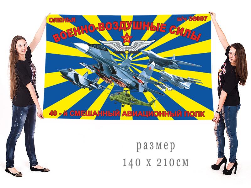 Большой флаг 40 САП ВВС