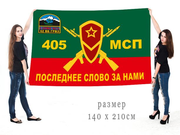 Большой флаг 405 мотострелкового полка ГРВЗ