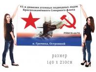 Большой флаг 41 дивизии АПЛ Краснознамённого Северного флота