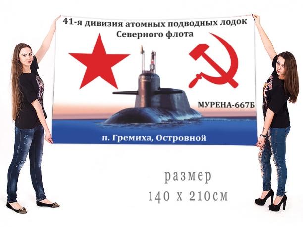 Большой флаг 41 дивизии АПЛ
