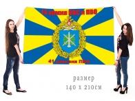 Большой флаг 41 Дивизии ПВО