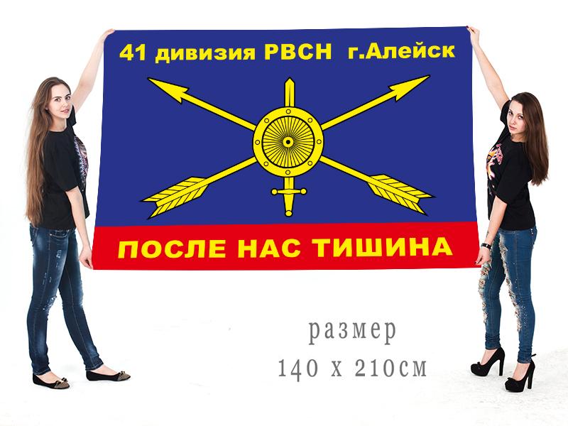 Большой флаг 41 дивизии РВСН