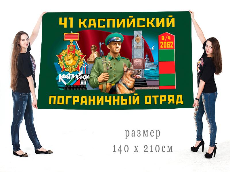 Большой флаг 41 Каспийского ПогО