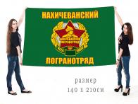 Большой флаг 41 Нахичеванского ПогО КГБ СССР