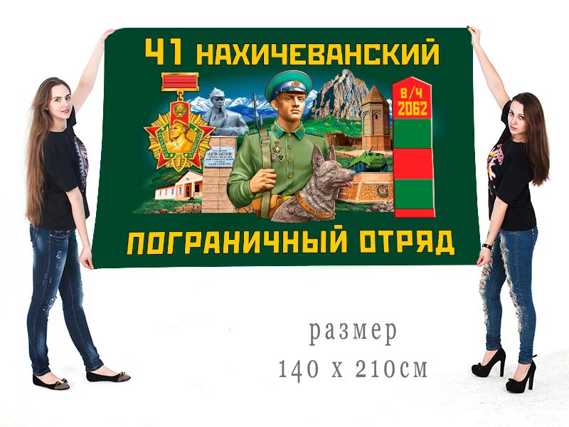 Большой флаг 41 Нахичеванского ПогО