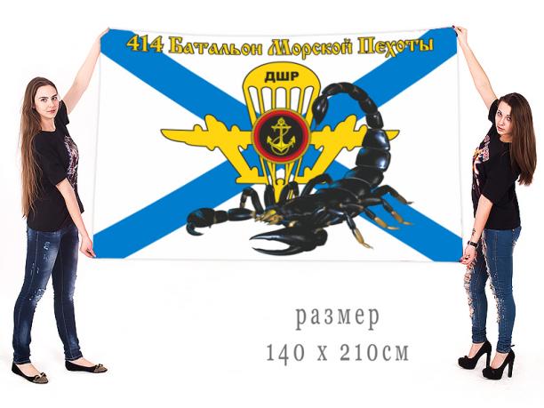 Большой флаг 414 Батальон Морской пехоты ДШР