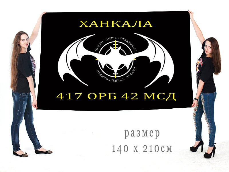 Большой Флаг 417 ОРБ 42 МСД спецназа ГРУ