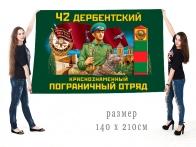 Большой флаг 42 Дербентского Краснознамённого ПогО