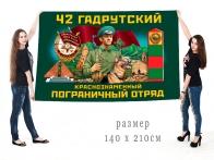 Большой флаг 42 Гадрутского Краснознамённого ПогО