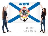 Большой флаг 42 МРП спецназа Тихоокеанского флота
