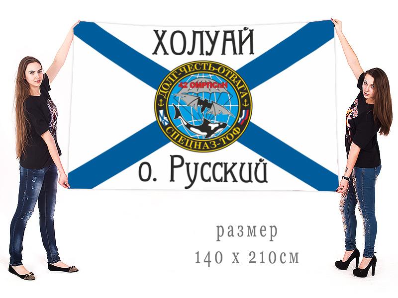 Большой флаг 42 ОМРПСпН