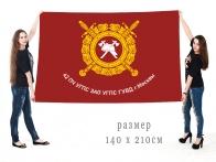 Большой флаг 42 ПЧ УГПС ЗАО УГПС ГУМВД Москвы