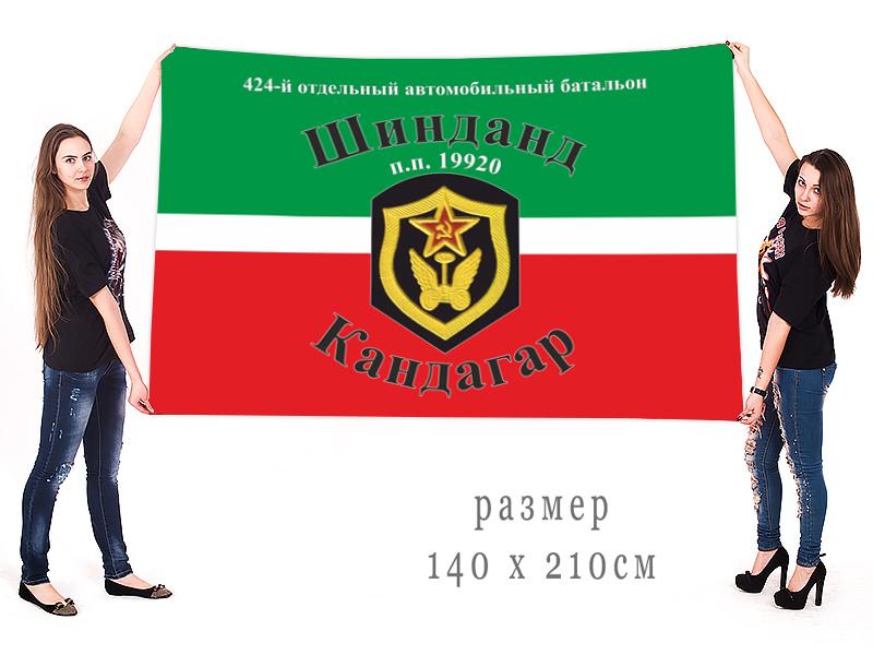 Большой флаг 424 отдельного автомобильного батальона в Афганистане
