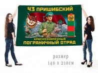 Большой флаг 43-го Пришибского погранотряда