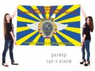 Большой флаг 43-го ЦБП и ПЛС