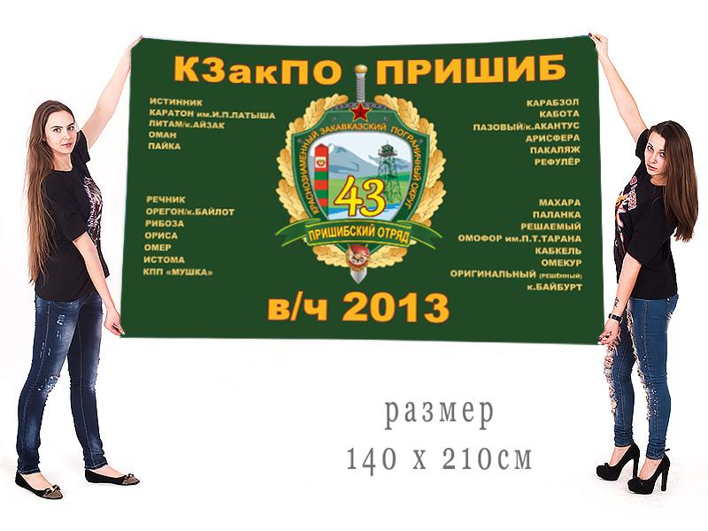 Большой флаг  43-й Пришибский пограничный отряд КЗакПО