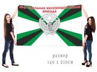 Большой флаг 43 ОЖДБр