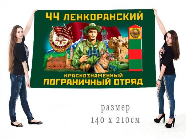 Большой флаг 44 Ленкоранского Краснознамённого ПогО