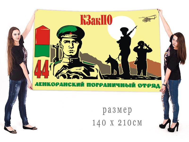 Большой флаг 44 Ленкоранского пограничного отряда