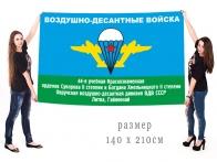 Большой флаг 44 учебной Краснознамённой ВДД