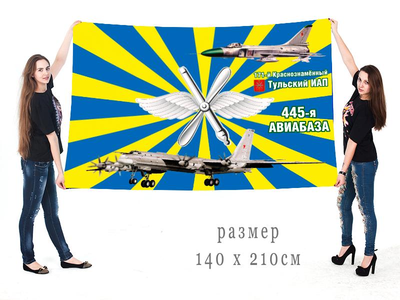 Большой флаг 445 авиабазы 171 Тульского истребительного авиаполка
