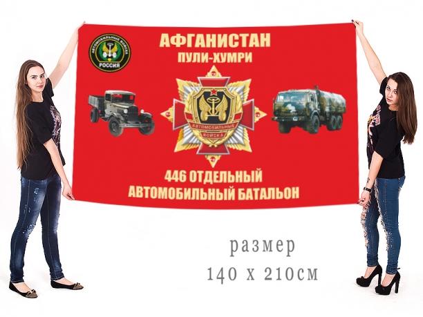 Большой флаг 446 ОАБ Афганистан