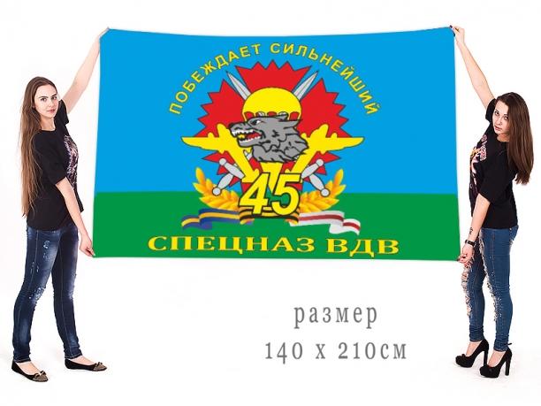 """Большой флаг 45 бригады спецназа ВДВ """"Побеждает сильнейший"""""""