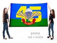 Большой флаг 45-го Отдельного полка спецназа ВДВ