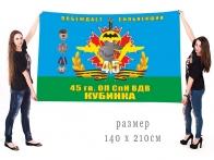 Большой флаг 45-го отдельного полка СпН ВДВ