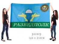 Большой флаг 45-го Разведполка ВДВ