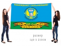 Большой флаг 45 гвардейского ОПСпН ВДВ